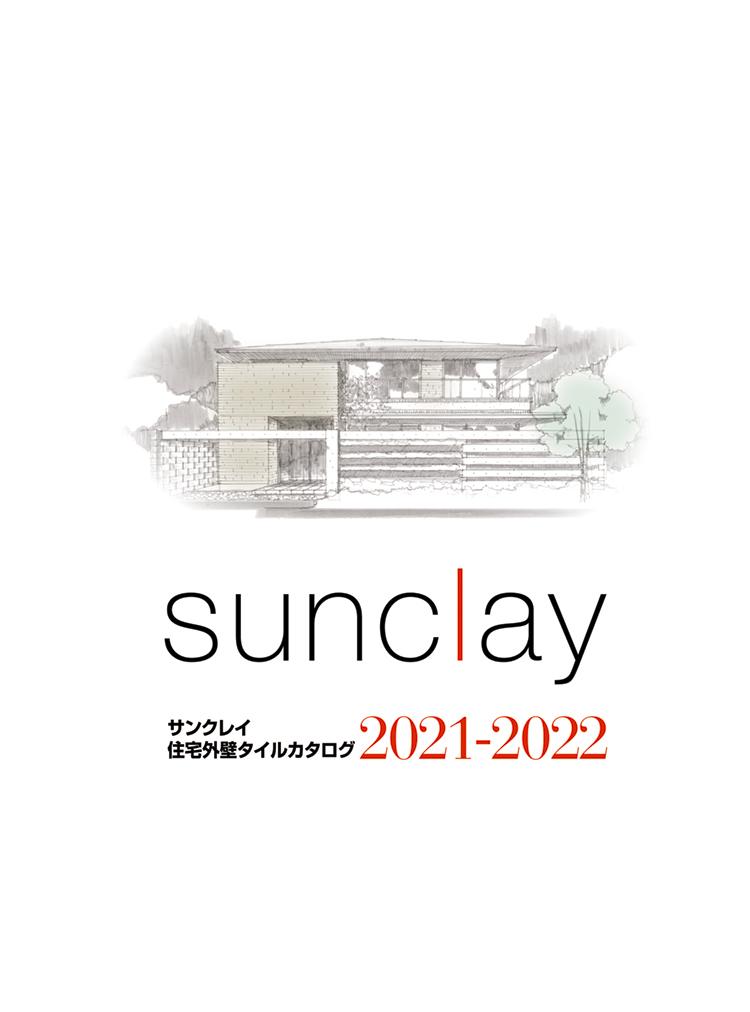サンクレイカタログ2021-2022(住宅外壁タイル)